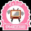 2/1 テレビ放送の日
