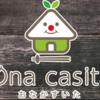 節約にGoodなスーパー【Una casita(おなかすいた)】