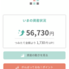 tsumiki証券2か月目