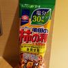 塩分30%オフ!第3回JSH減塩食品アワード金賞受賞の「亀田の柿の種」(⌒▽⌒)