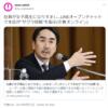 """LINEオープンチャットで本社が""""サクラ投稿""""を指示  2021年4月21日"""