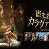 「盗まれたカラヴァッジョ」(ネタバレ感想)イタリア人のイタリア人によるイタリア人のための映画