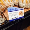 横浜駅の有名パン屋さんルビアンルミネ横浜店行ってきました(パンカフェ)横浜駅周辺ランチ情報口コミ評判