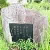 万葉歌碑を訪ねて(その153)―奈良県高市郡明日香村甘樫橋東詰め―