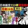 【羽田沖墜落事故・逆噴射?】「機長!やめてください!」日本航空350便墜落事故を漫画にしてみた(マンガで分かる)@アシタノワダイ