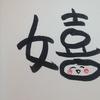 今日の漢字374