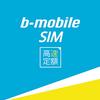 日本通信、月額1,980円で高速データ通信が無制限・使い放題「b-mobile SIM 高速定額」発売