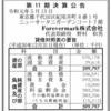 Forevermark株式会社 第11期決算公告