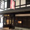 文具好きの人注目!鳩居堂京都本店に行ってきました。