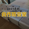 【DIY用自作防音室#7】分解・運搬OK!賃貸DIYに特化した防音室を作りたい(製作/中編)
