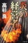 『炎の経営者』高杉良