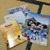 ファンダフルディズニー会報vol.47が届きました!!今度は「スタージェット」(涙)