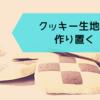 【冷凍保存】思い立ったらすぐ焼ける「アイスボックスクッキー」のアレンジ7選!