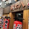 江坂にできた明石八さんに行ってきた  #昼飲み #江坂 #居酒屋 #明石八