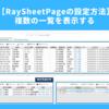 Salesforceの画面カスタマイズをノーコードで ―RaySheetPage Designerで複数の一覧を表示する方法―