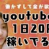 youtubeで1日20円稼いでる話