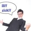 英語の『ill』と『sick』の意味の違いや使い方のポイント!