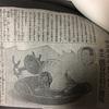 熊谷登久平の古代ローマのインク壺 メモ