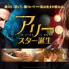 映画『アリー/スター誕生』についてつれつれ雑記