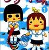 「サナギさん」の1巻が7月8日に発売