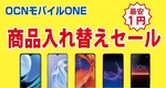 【OCNモバイル ONE】商品入れ替えセール8月第一弾