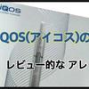 アイコス(iQOS)を始めて4ヶ月半経つ私がアイコスのメリットとデメリットを列挙してみる #iqos