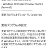 MADOSMA Q601にWindows 10 Insider Preview 15226【Windows Phone応援レポート262】