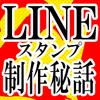 【LINE】スタンプ制作秘話 その21