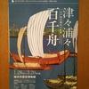 「津々浦々百千舟」の企画展