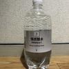 セブンイレブン セブンプレミアム『強炭酸水 天然水仕立て』を飲んでみた!