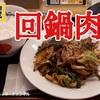 【2021年版】松屋 本日発売「お肉たっぷり回鍋肉(ホイコーロー)定食」レビュー!ピリ辛で旨くて野菜も摂れる^^※YouTube動画あり