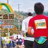 いわて盛岡シティマラソン2020は「1か月間耐久レース」⁉☆20201004
