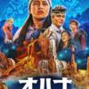 Netflix『オハナ』ハワイの冒険がショボすぎ?ネタバレ感想,あらすじ解説・考察
