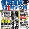 ほぼ日刊Fintechニュース 2017/09/19