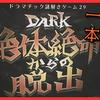 【謎解き感想】DARK-絶体絶命からの脱出-