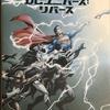 DCの邦訳を読んでいくための解説①(DC全体。正史とエルス)