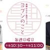高橋みなみと朝井リョウのヨブンのこと10月1日放送 -感想