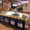 大丸山科店の催事『滋賀のうまいもの祭り』に初参加!鮒寿司・小鮎飴煮などを販売します