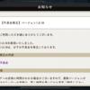 [ツイステ]バージョン1.0.18が配信開始(2020/9/7)