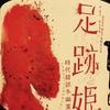 【行ってみる】野田地図:足跡姫~時代錯誤冬幽霊~