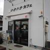 ハナハナカフェ(守谷市)