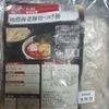 宅麺 山形 新旬屋 麺 極濃海老豚骨つけ蕎麦 レビュー 間違いなく美味しくて一押しでオススメ
