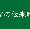 漢字の伝来時期
