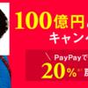【100億あげちゃうキャンペーンを実施!】PayPay(ぺいぺい)とは何?【決済アプリ】