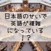 【英語をもっとシンプルに!】英語初心者の私を楽にしてくれた「英語を簡単に捉える」方法とは!?