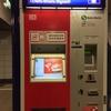 現金の持ち合わせが無くてピンチ!クレジットカードでベルリンの地下鉄、バス用の交通チケットが買いたい時は駅構内コンビニへ!