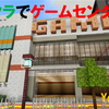 マイクラでゲームセンターを作る part1 [Minecraft #90]