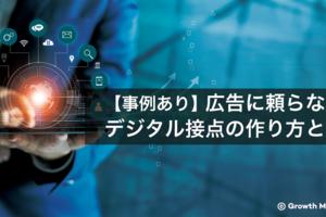 【事例あり】広告に頼らないデジタル接点の作り方①