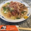 京都 【ほぁんほぁん】の名物激ウマ京の皿うどん