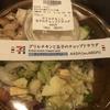 グリルチキンと玉子のチョップドサラダ